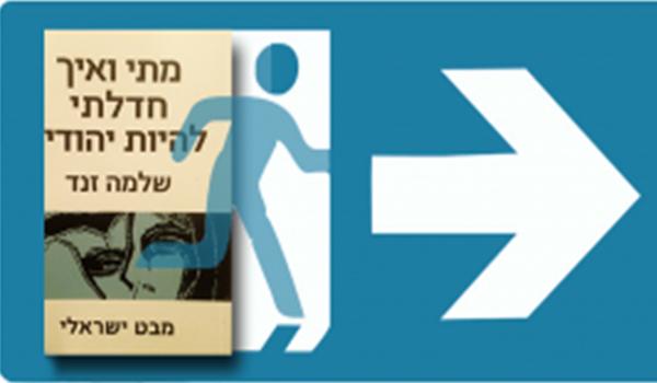 היהודי המתנודד/אביעד קליינבר