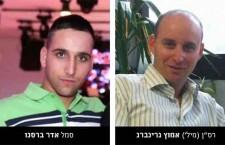 שני חיילים נהרגו בהיתקלות עם מחבלים/לילך שובל